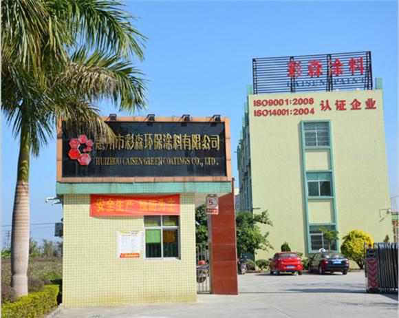 彩森-厂门
