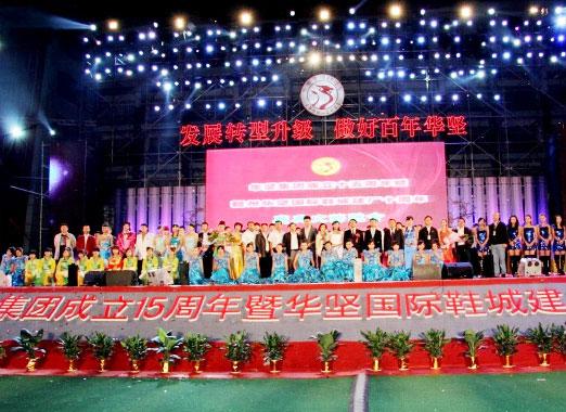 2011年10月15日,受华宝公司的邀请,到江西参加了华宝公司的十周年庆典