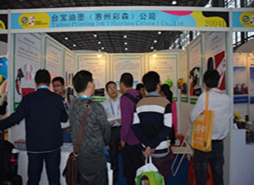 台宝参展2015年广州国际印花展览