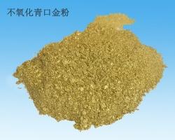 不氧化青口金粉